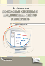 Поисковые системы и продвижение сайтов в Интернете\