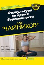 Физкультура во время беременности для чайников\