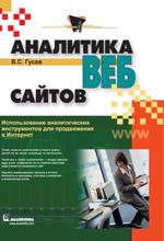 Аналитика веб-сайтов: web-аналитика. Использование...\