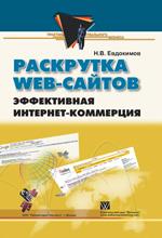 Раскрутка Web-сайтов. Эффективная Интернет-коммерц...\