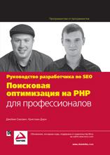 Поисковая оптимизация сайта (SEO) на PHP для профе...\