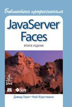 JavaServer Faces. Библиотека профессионала, 2-е из...\
