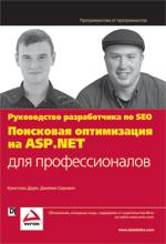 Поисковая оптимизация сайта (SEO) на ASP.NET для п...\