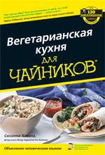 Вегетарианская кухня для чайников. Рецепты и блюда...\