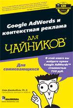 Google AdWords и контекстная реклама для чайников....\