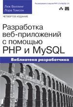 Разработка веб-приложений с помощью PHP и MySQL, 4...\