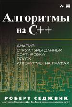 Алгоритмы на C++. Фундаментальные алгоритмы и стру...\
