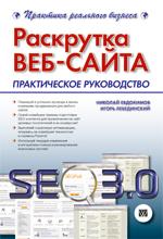 Раскрутка веб-сайта: практическое руководство по S...\