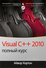 Visual C++ 2010: полный курс\