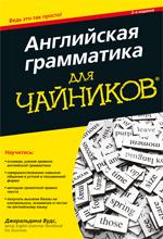 Английская грамматика для чайников, 2-е издание\