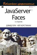 JavaServer Faces. Библиотека профессионала, 3-е из...\