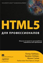 HTML5 для профессионалов: мощные инструменты для р...\
