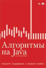 Алгоритмы на Java, 4-е издание\
