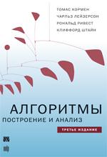 Алгоритмы: построение и анализ,  3-е издание\