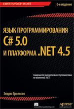 Язык программирования C# 5.0 и платформа .NET 4.5,...\