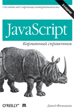 JavaScript: карманный справочник, 3-е издание\