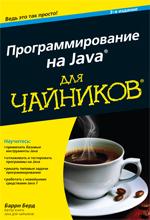 Программирование на Java для чайников, 3-е издание\