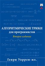 Алгоритмические трюки для программистов, 2-е издан...\