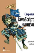 Секреты JavaScript ниндзя\