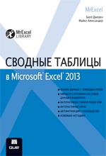 Сводные таблицы в Microsoft Excel 2013\