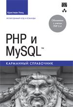 PHP и MySQL. Карманный справочник\