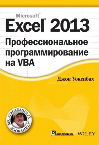 Excel 2013: профессиональное программирование на V...\