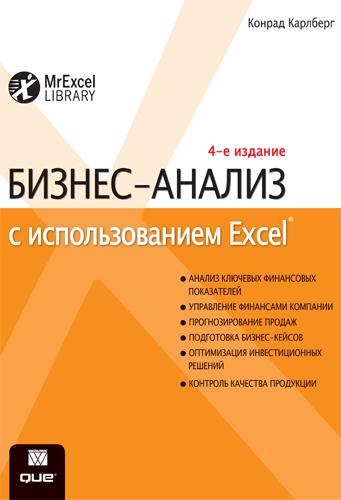 Бизнес-анализ с использованием Excel. Решение бизн...\