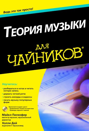 Теория музыки для чайников.  Как научиться играть ...\