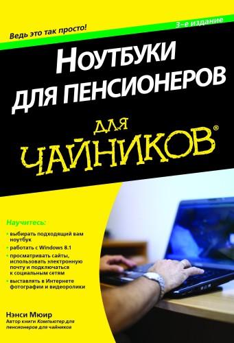 Ноутбуки для пенсионеров для чайников, 3-е издание\