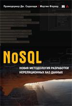 NoSQL: новая методология разработки нереляционных ...\