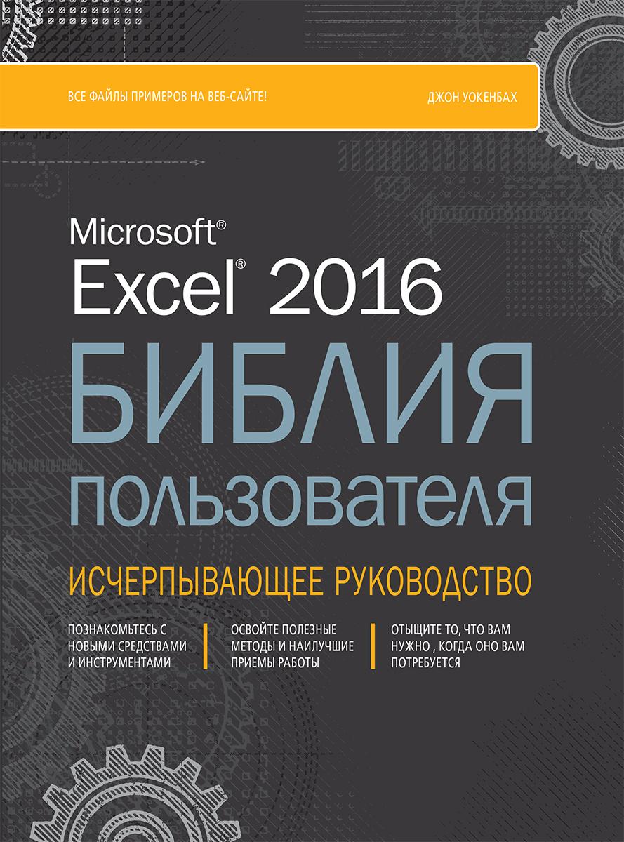 Excel 2016. Библия пользователя\