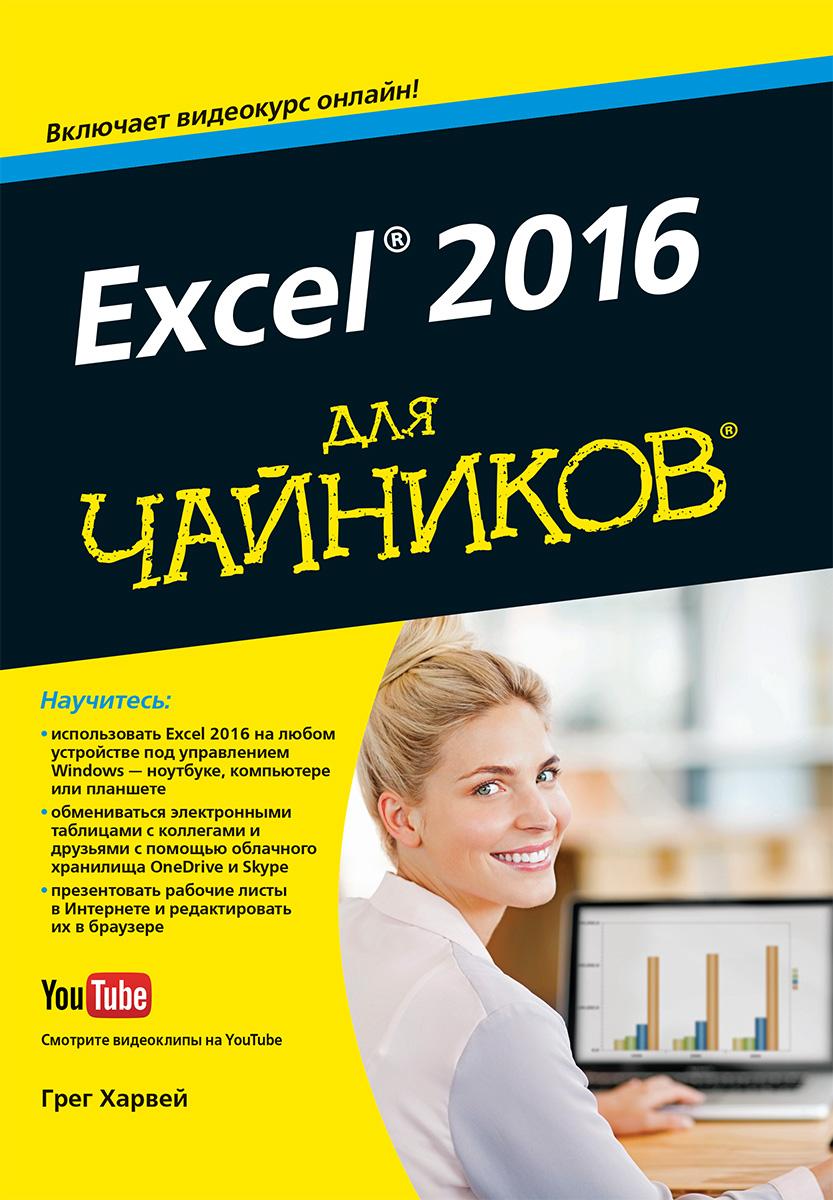 Excel 2016 для чайников (+видеокурс)\