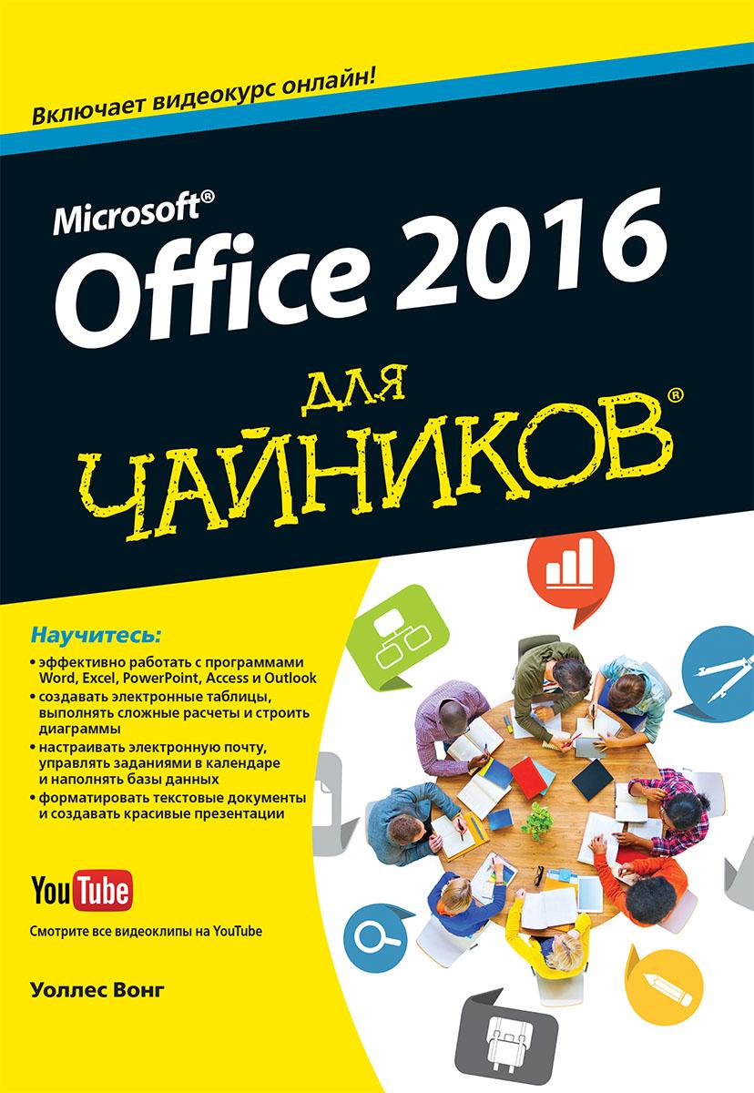 Office 2016 для чайников (+видеокурс)\