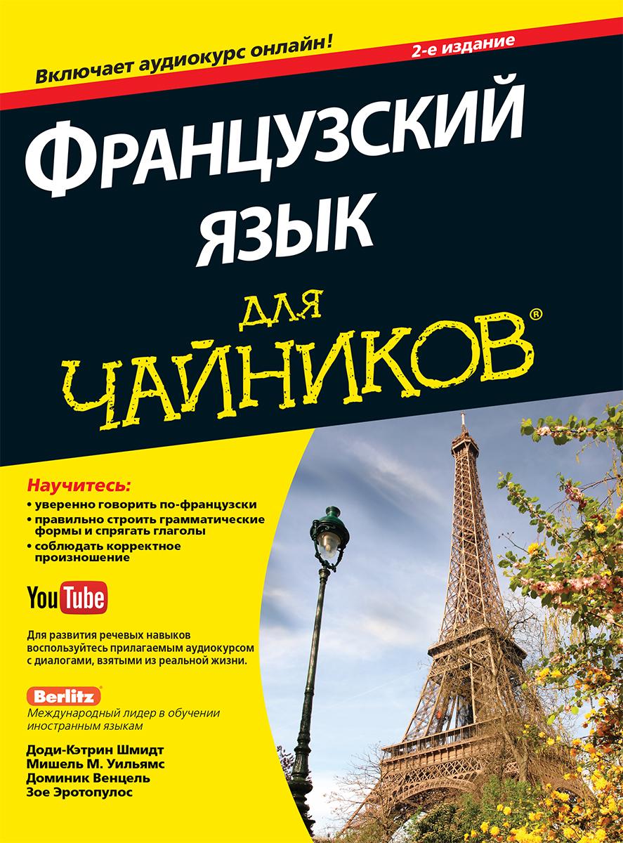 Французский язык для чайников, 2-е издание (+аудио...\