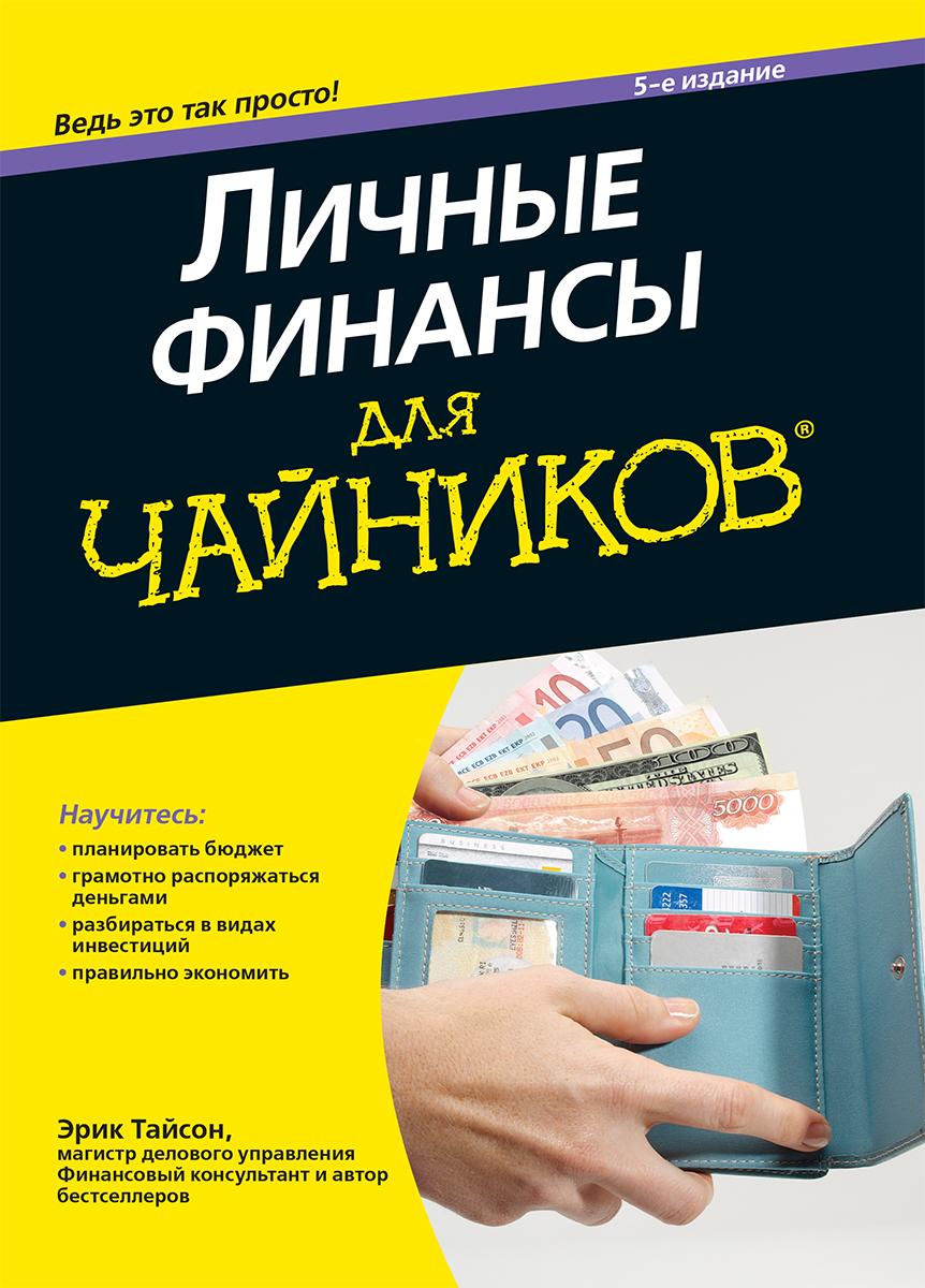 Личные финансы для чайников, 5-е издание\