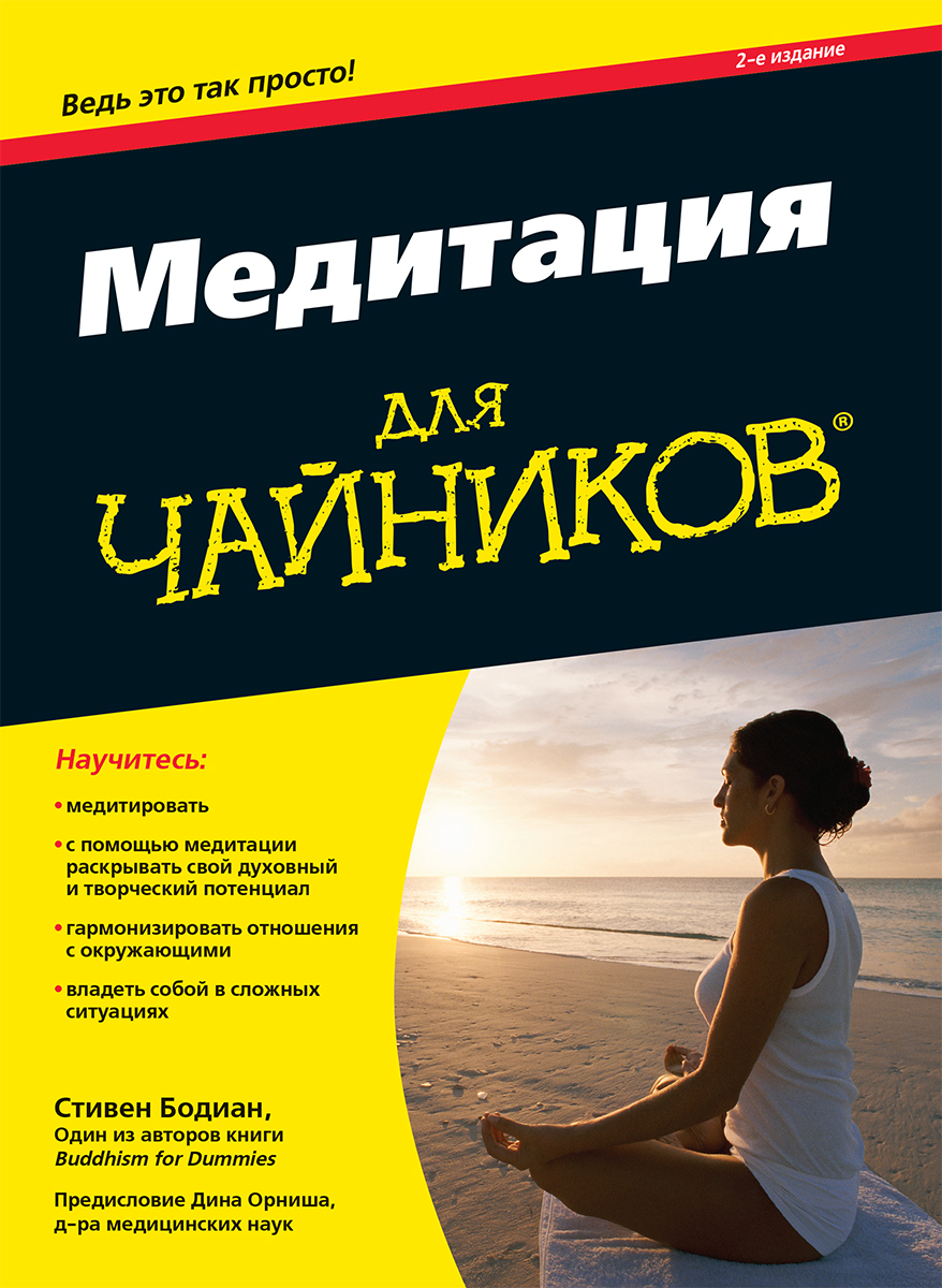 Медитация для чайников, 2-е издание\
