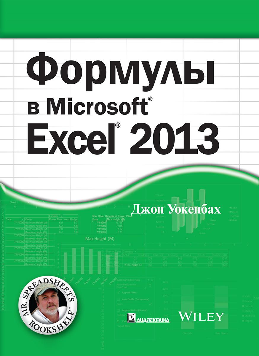 Формулы в Excel 2013\
