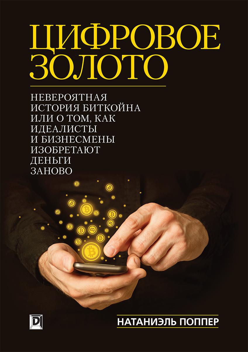 Цифровое Золото: невероятная история Биткойна или ...\