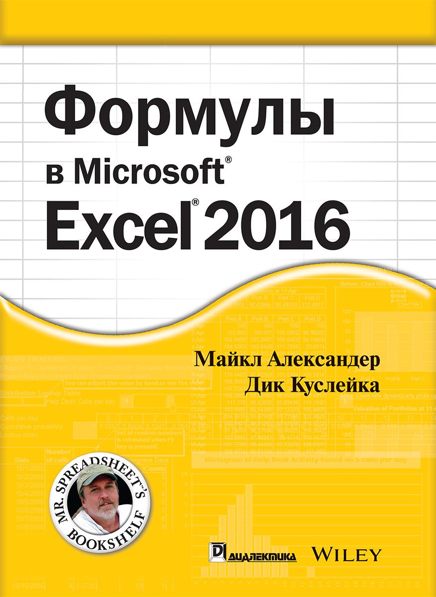 Формулы в Excel 2016\