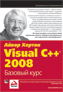 Visual C++ 2008: базовый курс. Visual Studio® 2008