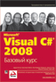Visual C# 2008: базовый курс. Visual Studio® 2008